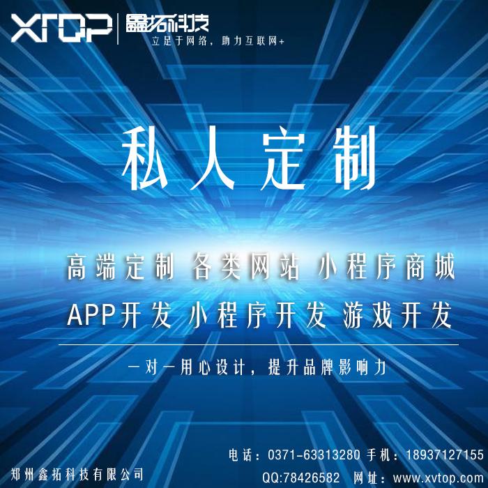 商端APP定制开发服务