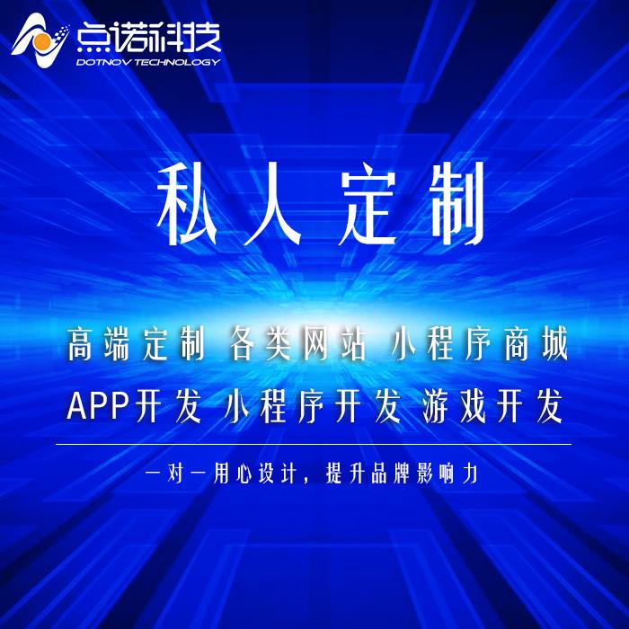 高端APP定制开发服务